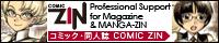 comiczin_banner1