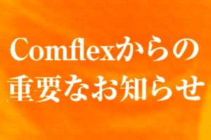 「コムフレックス Re:Makeプロジェクト」開始のお知らせ