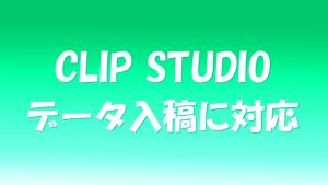 シェアペイントツール『クリップスタジオ』対応「コムフレックス」