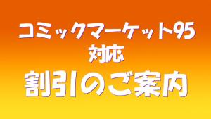 コミケ95 特別フェア「コムフレックス」
