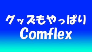 オンデマンド・グッズ・CDも「コムフレックス」