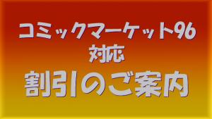 コミケ96 特別フェア「コムフレックス」