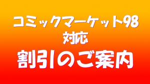 コミケ97 特別フェア「コムフレックス」